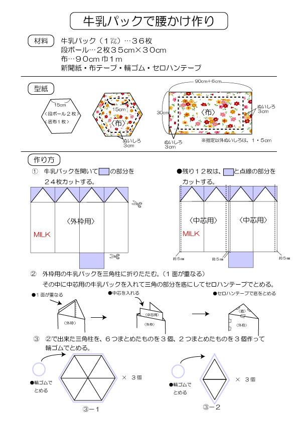 koshikake_1